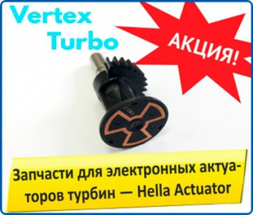 Vertex Turbo